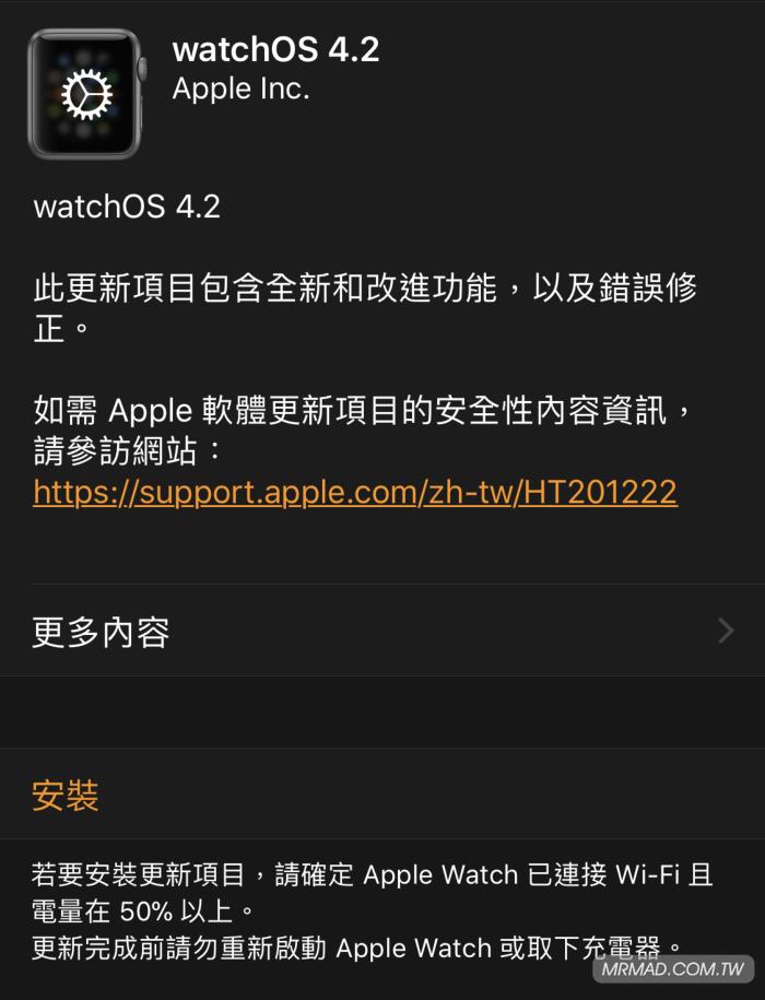[教學]如何替Apple Watch升級watchOS系統?可降級嗎?