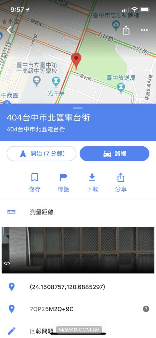 迷路了?趕緊用這三招從iPhone、Android上查出GPS位置自救