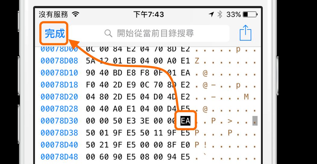 修復Cydia Eraser運作時導致閃退或錯誤問題
