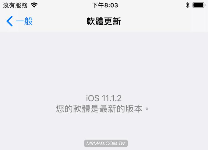 不想看見iOS 11升級提醒?教你永久關閉或隱藏升級提醒技巧