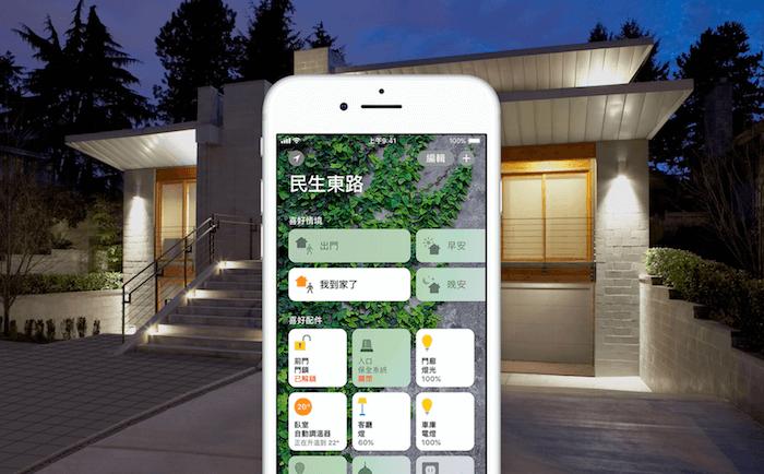 蘋果緊急推出iOS 11.2.1只為了修補HomeKit漏洞?