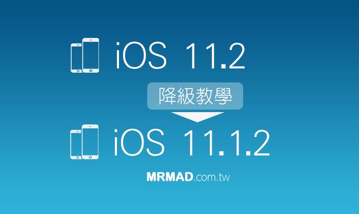 如何替iOS 11.2降回至iOS 11.1.2教學