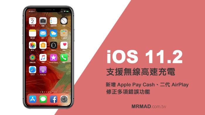 iOS 11.2正式版更新總整理,支援無線高速充電、Apple Pay Cash與多項錯誤修正和改進