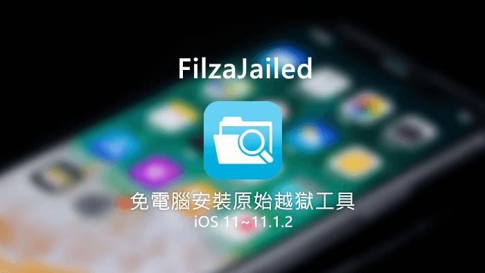 免電腦也能替iOS 11~11.1.2安裝FilzaJailed原始越獄工具