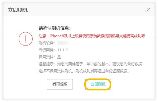 [降級教學]替iOS降級後依舊能保留現有資料方法(PP助手)