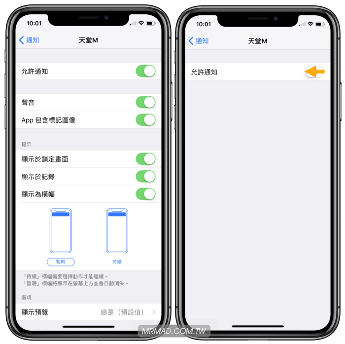 [iOS教學]APP通知設定提醒有效管理技巧!避免iOS黑螢幕轉圈再次重演