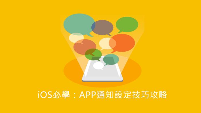 APP通知設定提醒有效管理技巧!避免iOS黑螢幕轉圈再次重演