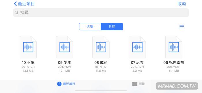 免電腦快速用iPhone製作鈴聲技巧:GarageBand鈴聲製作(v2 3 2)+iOS