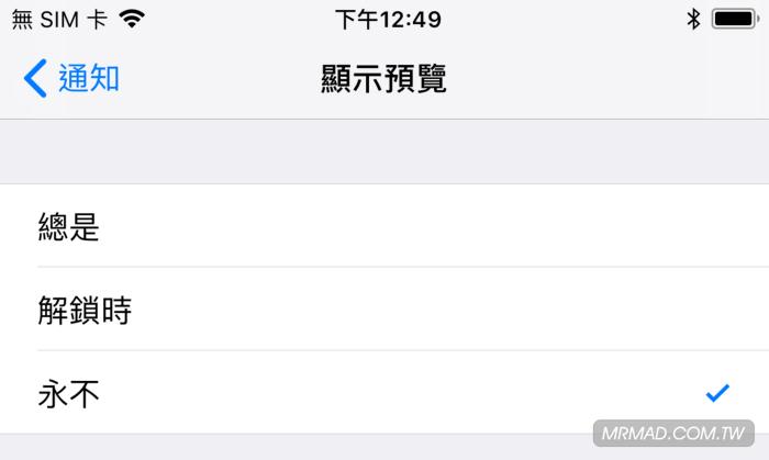 替iPhone隱藏通知訊息內容!避免通知預覽資訊被人光光