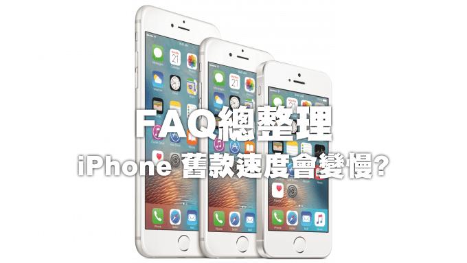 iPhone 舊款速度會變慢?你應該知道的主因與解決方法總整理