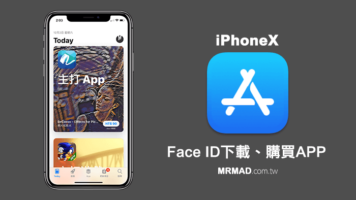 iPhone X要如何透過Face ID從App Store下載與購買APP方法