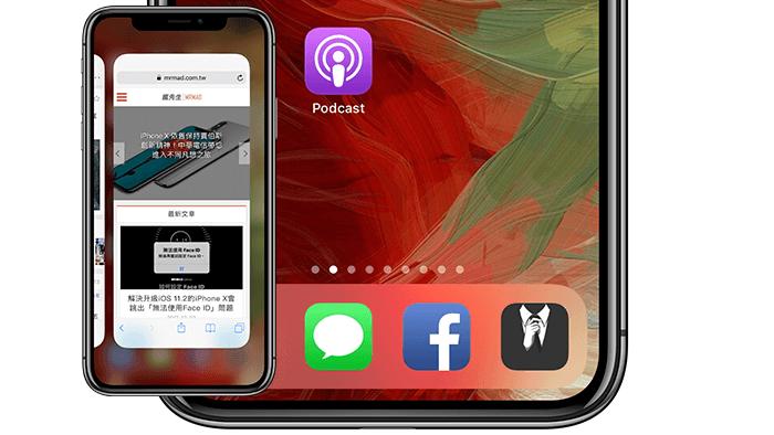 iPhone X 主畫面手勢 滑動一下快速回到前個 APP