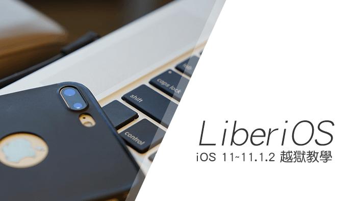 [iOS 11越獄]iOS 11~11.1.2越獄工具LiberiOS來了!解開64位元設備越獄