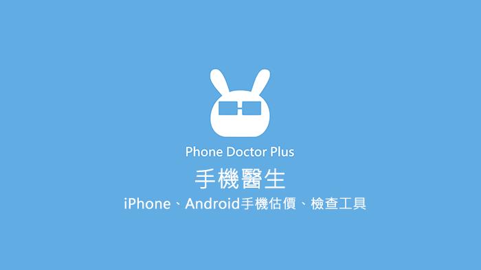 手機出問題?靠「手機醫生」檢查設備出現什麼問題與估算價格