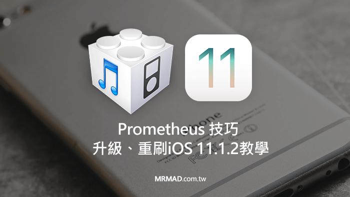 透過Prometheus替iOS升級或重刷 iOS 11.1.2 教學(Windows/Mac通用)