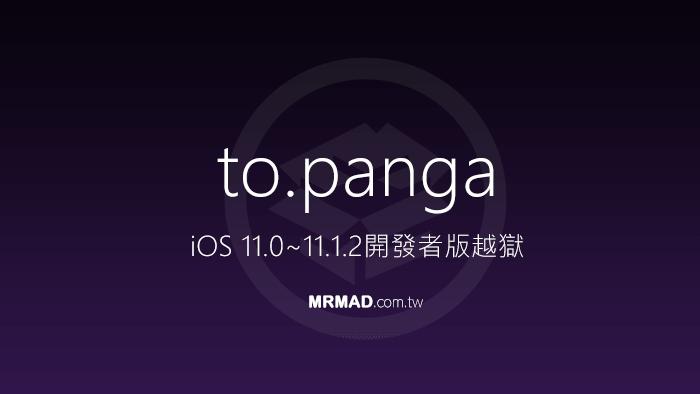 開發者iOS 11越獄工具to.panga測試版推出