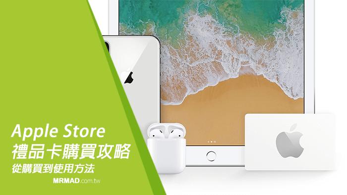 如何購買台灣Apple Store禮品卡教學,領取方法與注意事項