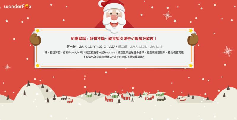 WonderFox推出2017聖誕節大禮!總價1000美金13款軟體免費下載