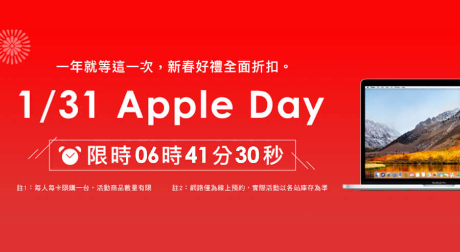 燦坤 Apple Day 與 Studio A 迎新購物慶買iPhone、iPad、MAC等設備超便宜