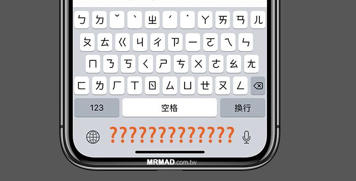 讓iPhone X 虛擬鍵盤底部空白區域加入「Emoji表情符號」Barmoji