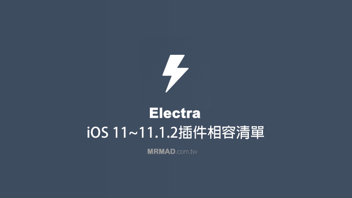 iOS 11~11.1.2最新Electra越獄插件支援清單
