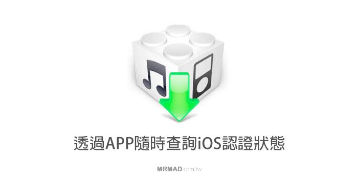 免越獄透過IPSW Go也能隨時查詢iOS認證狀態