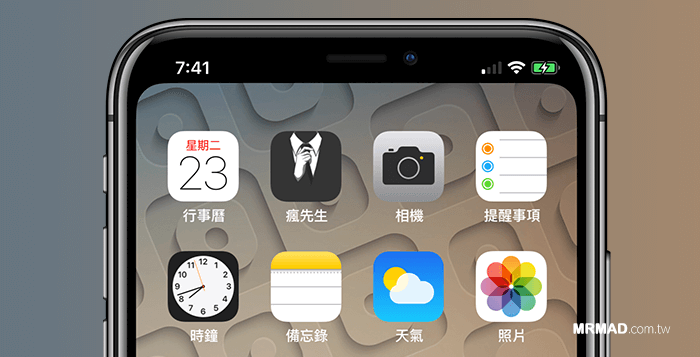 iPhone X 不需換桌布或App也能讓「瀏海」永久消失