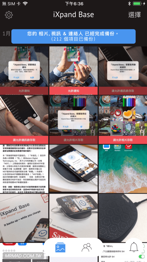 iPhone空間不夠存照片了?靠SanDisk iXpand Base邊充電與自動備份照片、影片