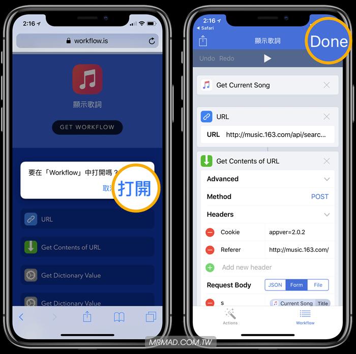 捷徑/Workflow:免手動輸入歌詞,立即顯示iOS當前播放音樂的「歌詞」