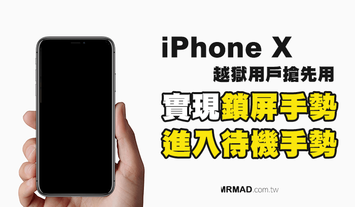 SwipeUpLockX:iPhone X 也能夠實現滑動鎖屏或進入待機狀態手勢