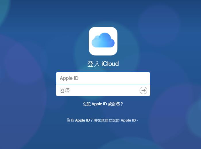 查詢蘋果iCloud帳號是否被轉成雲上貴州管理