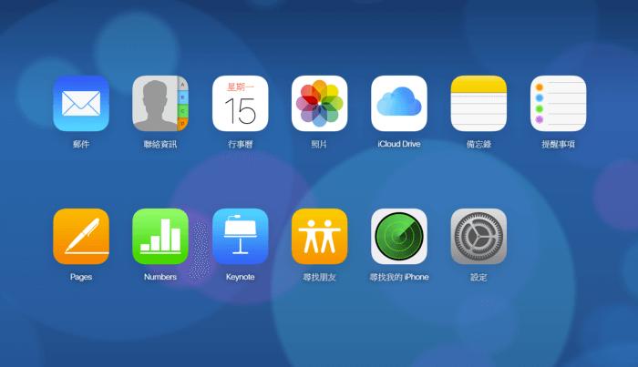 查詢蘋果iCloud帳號是否被轉成,雲上貴州,管理