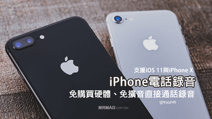 iOS 11首款iPhone電話錄音AudioRecorder 2正式推出!相容iPhone X解析度