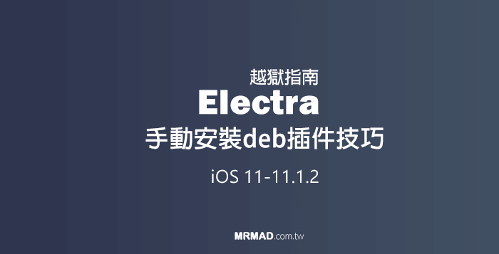 Electra越獄指南:手動安裝插件Tweaks技巧(Cydia未支援適合)