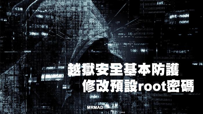 確保iOS11設備安全,越獄後更改系統root密碼技巧