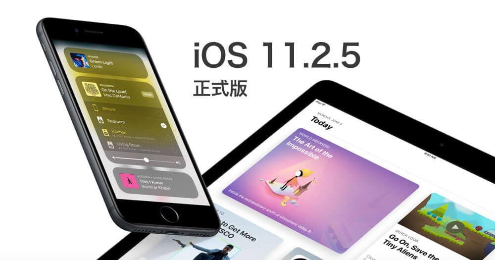 iOS 11.2.5 正式版推出:修補ChaiOS漏洞、支援HomePod與多項修正