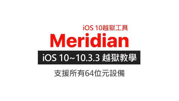 iOS10越獄]iOS10~10 3 3越獄工具Meridian正式推出!支援所有64位