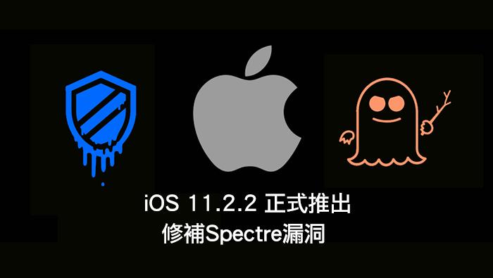iOS 11.2.2 正式推出!主要修補Meltdown與Spectre漏洞而來