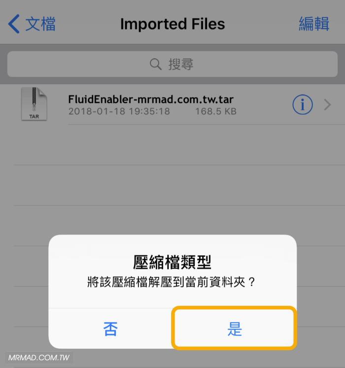 HomeGesture 舊款iOS 11~12.1.2設備也能實現iPhone X手勢功能