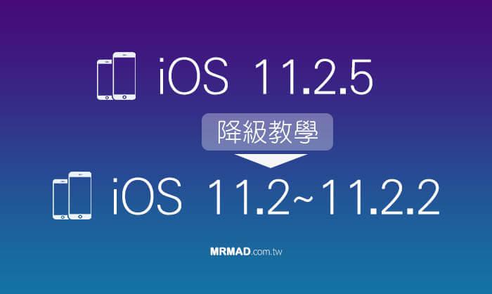 [降級教學]如何替iOS 11.2.5降回iOS 11.2或11.2.1教學(可保留設備資料降級)