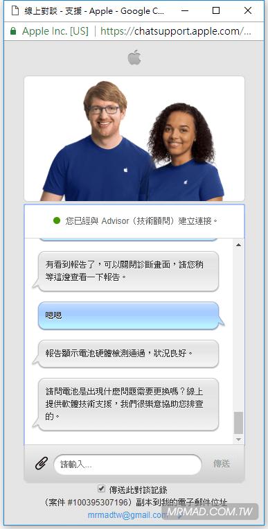 【技巧】iPhone電池健康度查詢:蘋果原廠線上查技巧
