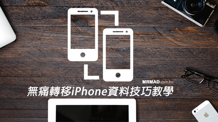 iPhone資料從舊設備轉移到新設備技巧!無痛轉移招式大公開