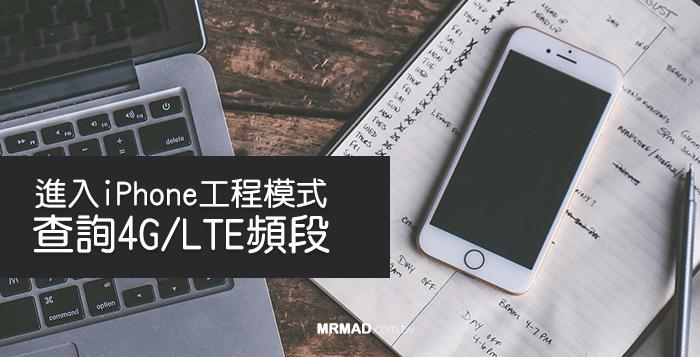 如何讓iPhone設備進入工程模式查詢4G LTE頻段?
