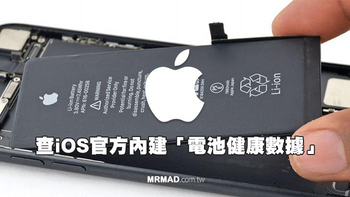 免靠蘋果客服自己手動查官方內建iPhone電池健康數據
