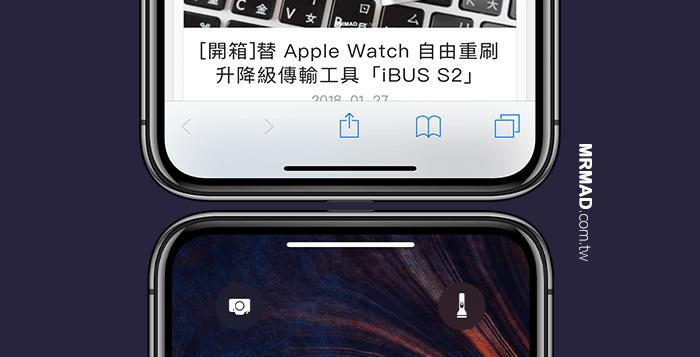隱藏iPhone X螢幕底端 HOME 橫條/白條最終方法