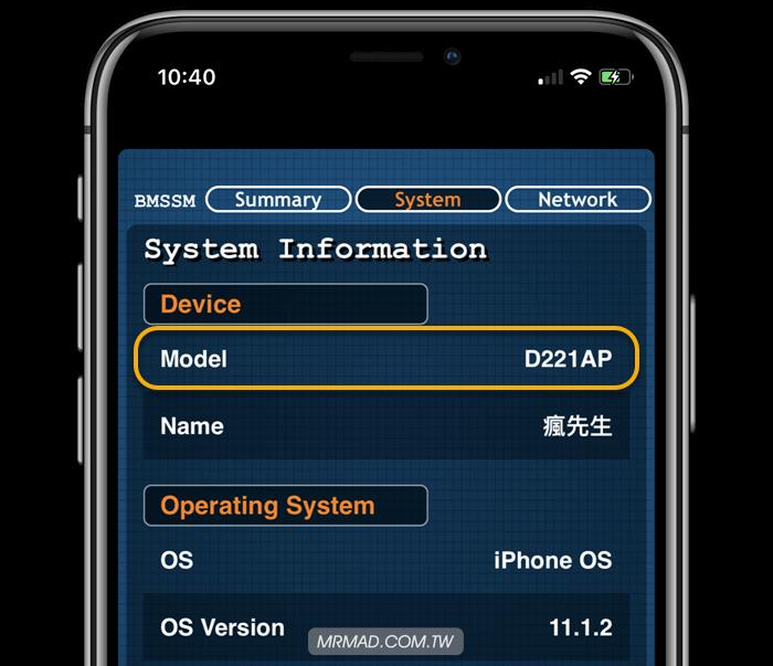 【教學】不需換電池!關閉iPhone因電池老化後造成CPU降頻代碼