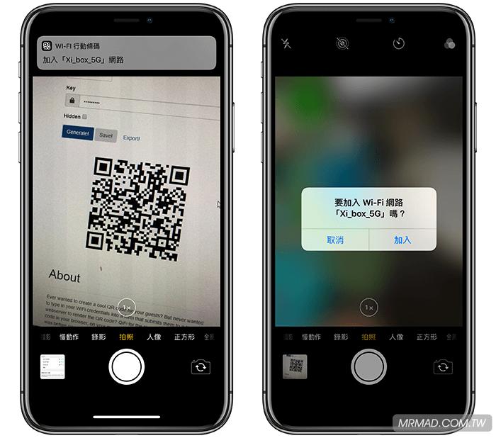 [教學]製作QR Code讓iPhone、Android用戶掃描直接連線登入無線網路