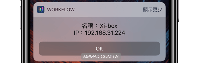 Workflow 腳本:一鍵查詢iOS設備所連上的WiFi、行動網路IP位置