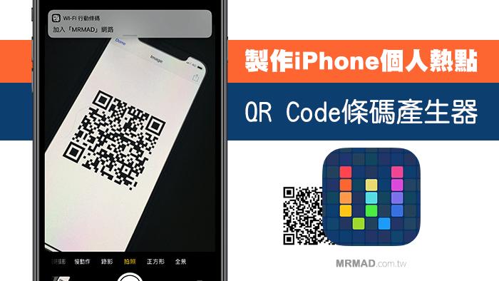 Workflow教學:快速製作iPhone個人熱點QR Code碼!讓手機一掃直接加入