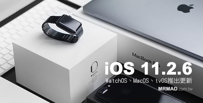 iOS 11.2.6、WatchOS、MacOS、tvOS推出更新!修正「印度符號」導致閃退問題